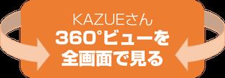 KAZUEさん360°ビューを全画面で見る