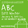 Android Bazaar and Conference(ABC) 2011 Winterイメージ画像