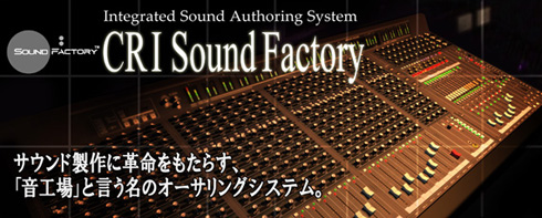 CRI Sound Factory